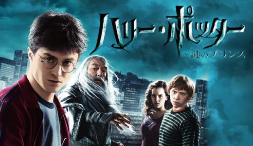 【ネタバレあり】ハリーポッターと謎のプリンスを徹底解説!
