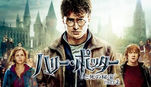 【ハリーポッターと死の秘宝Part2】隠された伏線・ネタバレ・あらすじを紹介